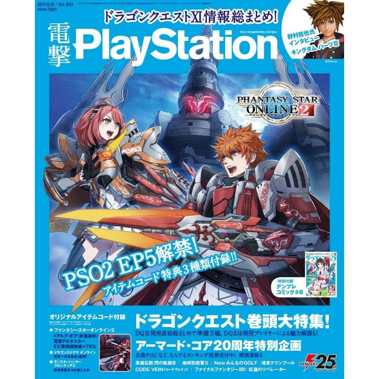dengeki-playstation-august-10-2017-vol-643-529331.1.jpg
